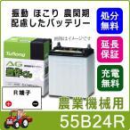 55B24R 日立化成 農機 バッテリー トラクター 耕うん機 国産 AG 豊作くん バッテリ- 互換 46B24R 50B24R 55B24R 60B24R