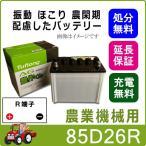 AH 85D26R 9 日立化成 農機 バッテリー トラクター 耕うん機 国産 AG 豊作くん 互換 48D26R 5D26R 65D26R 75D26R 80D26R 85D26R