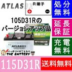 105D31R バッテリー 送料無料 アトラス カーバッテリー 自動車用 互換:65D31R / 75D31R / 85D31R / 95D31R / 105D31R / 115D31R