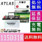 115D31R バッテリー 送料無料 アトラス カーバッテリー 自動車用 互換:65D31R / 75D31R / 85D31R / 95D31R / 105D31R / 115D31R