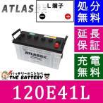 120E41L アトラスバッテリー カーバッテリー 自動車用 (互換 100E41L/110E41L/120E41L/130E41L ) 自動車バッテリー 日本車用 だんじり 神輿