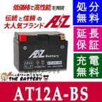 AT12A-BS バッテリー バイク 二輪 AZ 6ヶ月保証 互換 YT12A-BS FT12A-BS FTZ9-BS スカイウェイブ250 スカイウェイブ400