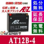 AT12B-4 バッテリー バイク 二輪 AZ 6ヶ月保証 互換 YT12B-BS GT12B-4 FT12B-4 ドラッグスター400 ドラッグスタークラシック400