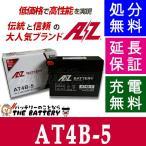 AT4B-5 バッテリー バイク 二輪 AZ 6ヶ月保証 互換 YT4B-BS GT4B-5 FT4B-5 KT4B-5