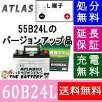 55B24L 送料無料 北海道・沖縄・離島除く アトラスバッテリー カーバッテリー 自動車用 (互換 46B24L/50B24L/55B24L/60B24L/65B24L ) 自動車バッテリー 日本車用