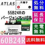 55B24R バッテリー 送料無料 アトラス カーバッテリー 自動車用 自動車 バッテリー 互換  46B24R 50B24R 55B24R 60B24R 65B24R