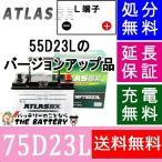 55D23L バッテリー 送料無料 アトラス カーバッテリー 自動車用バッテリー (互換 55D23L/60D23L/65D23L/70D23L/75D23L/80D23L/85D23L )