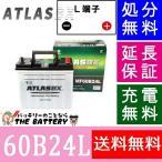 60B24L バッテリー 送料無料 アトラス カーバッテリー 自動車用 (互換 46B24L/50B24L/55B24L/60B24L/65B24L ) 自動車バッテリー 日本車用