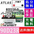 80D23R バッテリー 送料無料 アトラス カーバッテリー 自動車用 (互換 55D23R/60D23R/65D23R/70D23R/75D23R/80D23R/85D23R/90D23R )