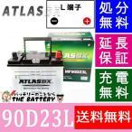 90D23L バッテリー 送料無料 アトラス 自動車用バッテリー あすつく (互換 55D23L/60D23L/65D23L/70D23L/75D23L/80D23L/85D23L/90D23L )