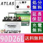90D26L バッテリー 送料無料 アトラスバッテリー 自動車用 (互換 48D26L/55D26L/65D26L/75D26L/80D26L/85D26L ) 日本車用
