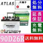 90D26R バッテリー 送料無料 アトラス 自動車用 (互換 48D26R / 55D26R / 65D26R / 75D26R / 80D26R / 90D26R ) 自動車バッテリー