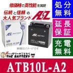 ATB10L-A2 AZ 二輪 バイク バッテリー 互換 GM10Z-3A YB10L-A2 FB10L-A2 BX10-3A