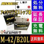 送料無料 北海道・沖縄・離島除く M-42 アイドリングストップ 対応 アトラスバッテリー 自動車用 シールドバッテリー 互換: M-42 / B20L