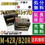 M-42R バッテリー 送料無料 アイドリングストップ 対応 アトラス 自動車用 シールドバッテリー 互換 M42R B20R