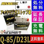 送料無料 北海道・沖縄・離島除く Q-85 アイドリングストップ 対応 アトラスバッテリー 自動車用 互換 Q-85 55D23L 75D23L 90D23L 95D23L D23L