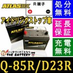 Q-85R アイドリングストップ車 対応 バッテリー シールドバッテリー アトラス 互換 Q-85R 55D23R 75D23R 90D23R 95D23R