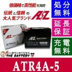 ATR4A-5 AZ 二輪 バイク バッテリー 互換 YTR4-BS FTR4A-BS GTR4A-BS KTR4A-BS Dio ジョルノ マグナ50 モンキー ライブDio