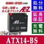 ATX14-BS AZ 二輪 バイク バッテリー 互換 YTX14-BS FTX14-BS XJR1200 シャドウ400 スカイウェイブ650 バルカン800