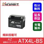 ATX4L-BS AZ 二輪 バイク バッテリー 互換 YTX4L-BS FTH4L-BS GTH4L-BS  ジョグ Dio トゥデイ リトルカブ アドレス レッツ4