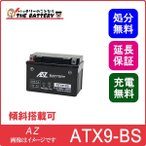 ATX9-BS AZ 二輪 バイク バッテリー 互換 YTX9-BS GTX9-BS YTR9-BS FTX9-BS KTX9-BS スペイシー125 CB400 スティード400 スカイウェイブ