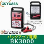 BK3000 ポータブル電源 GS ユアサ 自動車 バッテリー 交換 女性にも簡単
