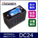 DC24 ACデルコ バッテリー ディープサイクル カーバッテリー