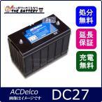 DC27 ACデルコ サイクル バッテリー 12ヶ月 保証付 大型ディーゼルトラック 農業用トラック 工業用ショベルカー