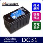 DC31 ACデルコ サイクル 用 バッテリー  12ヶ月 保証付 ( 大型ディーゼルトラック 、 農業用トラック 、工業用ショベルカー など)
