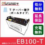 EB100 サイクルバッテリー フォークリフト ポールタイプ テーパー端子 日立化成 新神戸