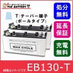 2個セット EB130 ポールタイプ ( テーパー端子 ) 日立 ( 新神戸 ) 産業バッテリー