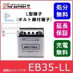 EB35 HIC50Z -L L形端子(ボルト締付端子) 日立(新神戸)