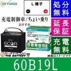 44B20L ジーエス・ユアサ ECO.R(エコ.アール)シリーズ GS/YUASA国産バッテリー