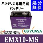 EMX10-MS  バッテリカ、ビックバン専用内蔵バッテリー 三晃精機株式会社  SANKO
