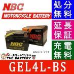 GEL4L-BS 互換 GT4L-BS YT4L-BS FT4L-BS KT4L-5 バイク バッテリー 【 保証12ヶ月 】 【 Dio 】 【 レッツ4 】 【 スーパーカブ50 】 【 アドレスV50 】 NBC