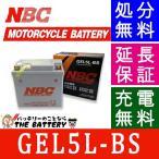 GEL5L-BS 互換 GTX5L-BS YTX5L-BS FTX5L-BS バイク バッテリー 【 保証12ヶ月 】  【 ギア 】 【 ビーノ 】 【 スペイシー100 】 【 アドレスV100 】 NBC