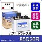 GH85D26R 日立 ( 日立化成 ) 大型車 トラック バス 自動車 用  Tuflong GH バッテリー 互換: 55D26R / 65D26R / 75D26R  / 80D26R / 85D26R
