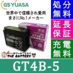 ショッピングバッテリー GT4B-5 バイク バッテリー  GS / YUASA ( ジーエス ・ ユアサ ) 制御弁式 シールドタイプ 二輪車バッテリー