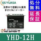 YHD-12H GS/YUASA(ジーエス・ユアサ) 二輪用バッテリー