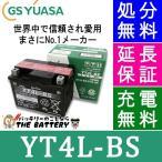 あすつく対応 YT4L-BS 二輪用 バイク バッテリー GS YUASA 正規品 ジーエス ユアサ VRLA 制御弁式 【リトルカブ】 【ジャイロX】