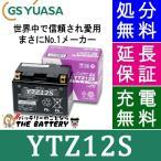 YTZ12S 二輪用 バイク バッテリー GS YUASA 正規品 ジーエス ユアサ VRLA 制御弁式
