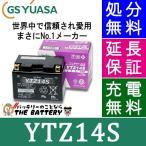 YTZ14S 二輪用 バイク バッテリー GS YUASA 正規品 ジーエス ユアサ VRLA 制御弁式