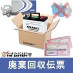 廃バッテリー 廃棄 不要バッテリー 回収伝票 チケット 処分 費用 は 無料