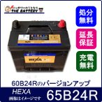 60B24R 自動車 バッテリー 【 互換 】46B24R 50B24R 55B24R 【 12ヶ月保証 】 アイシス ウィッシュ シエンタ ヘキサ