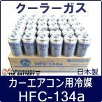 HFC-134a 日本製 カーエアコン エアコンガス 200g缶 30本ケース クーラーガス R134a フロンガス エアガン ガスガン AIR WATER エアーウォーター