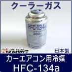 HFC-134a 日本製 エアコンガス 200g缶 1本 クーラーガス 10本以内なら送料1個分 r134 フロンガス
