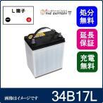 28B17L 日立 日立化成 新神戸電機 自動車バッテリー   互換:26B17L / 28B17L / 34B17L