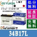 34B17L ジーエス ・ ユアサ HJ ・ Hシリーズ  GS / YUASA 国産 自動車 バッテリー 互換: 26B17L / 28B17L / 34B17L