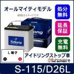 S-95 / 120D26L 日立 バッテリー アイドリングストップ車  標準車 対応 国産バッテリー 互換 XGPD26L / WXG110D26L / S-95 / 90D26L / 120D26L / S95
