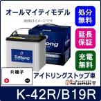 K-42R / 55B19R  日立 バッテリー アイドリングストップ車 標準車 対応 国産バッテリー  互換 XGPB19R / WXG46B19R / K-42R / 40B19R / 55B19R / K42R
